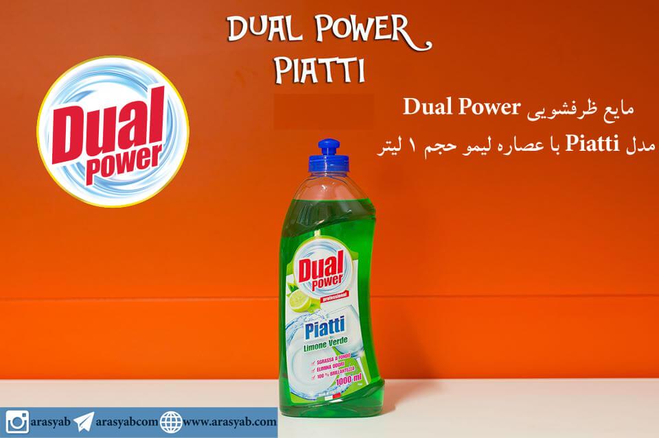 مایع ظرفشویی Dual Power مدل Piatti با عصاره لیمو حجم 1 لیتر
