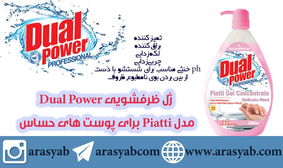 ژل ظرفشویی Dual Power مدل Piatti برای پوست های حساس 1 لیتری