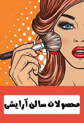 محصولات بهداشتی سالن آرایشی