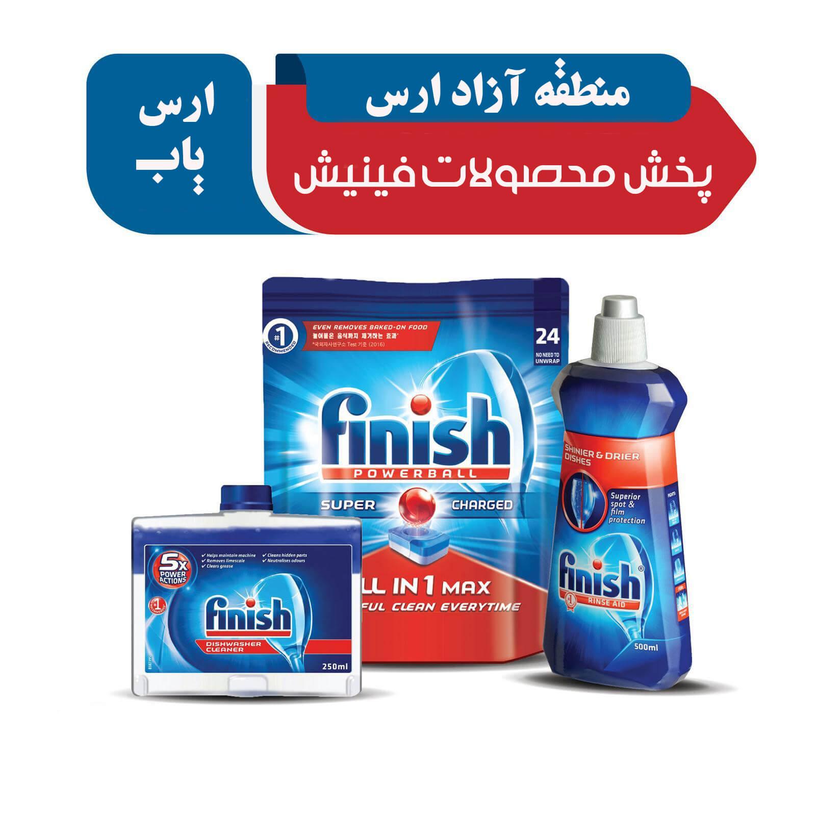 خرید محصولات فینیش ترکیه ارزان