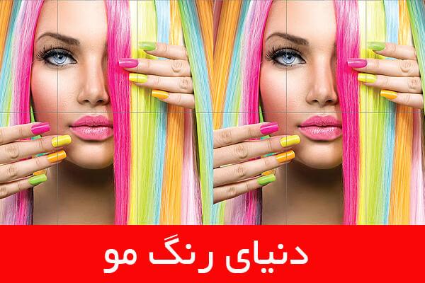 انواع رنگ موی ثابت و موقت