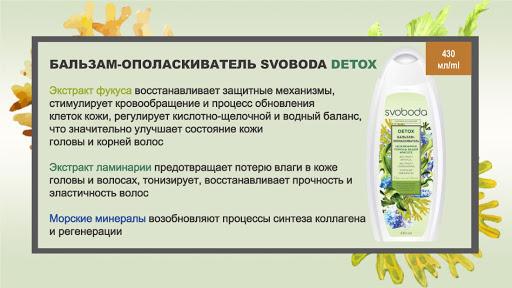 شامپو سر گیاهان دریای svobada detox برای سم زدایی و رفع چروک پوست سر حجم 430 میلی