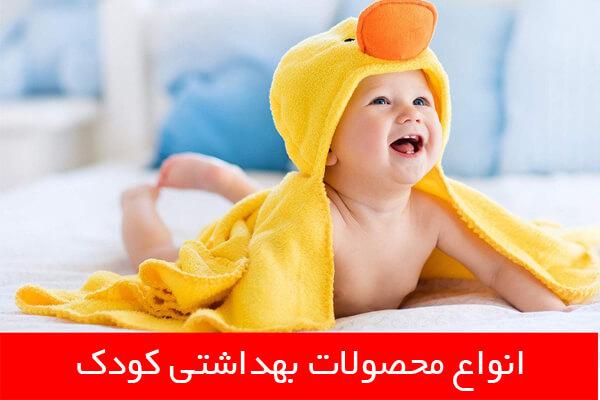 محصولات بهداشتی کودک
