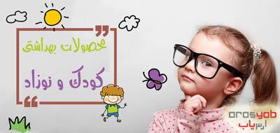 شامپوی خارجی برای بچه ها