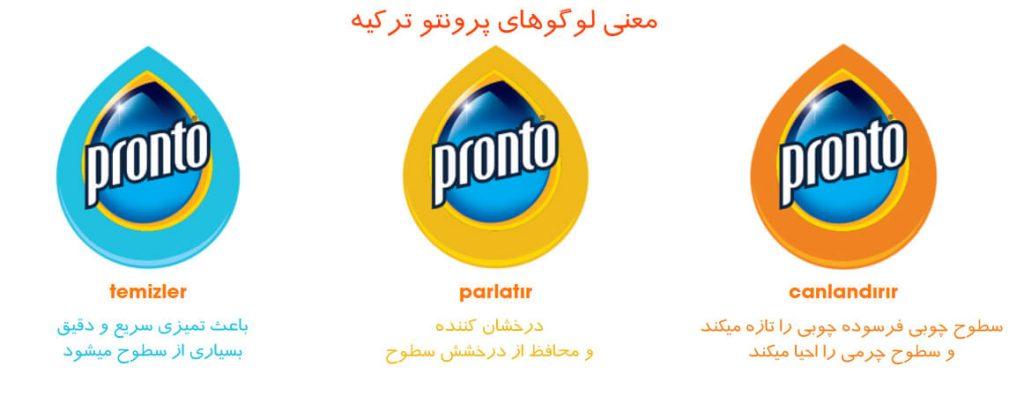 تفاوت رنگ لوگوهای پرونتو